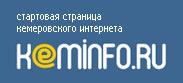 Кеминфо - стартовая страница кемеровского интернета