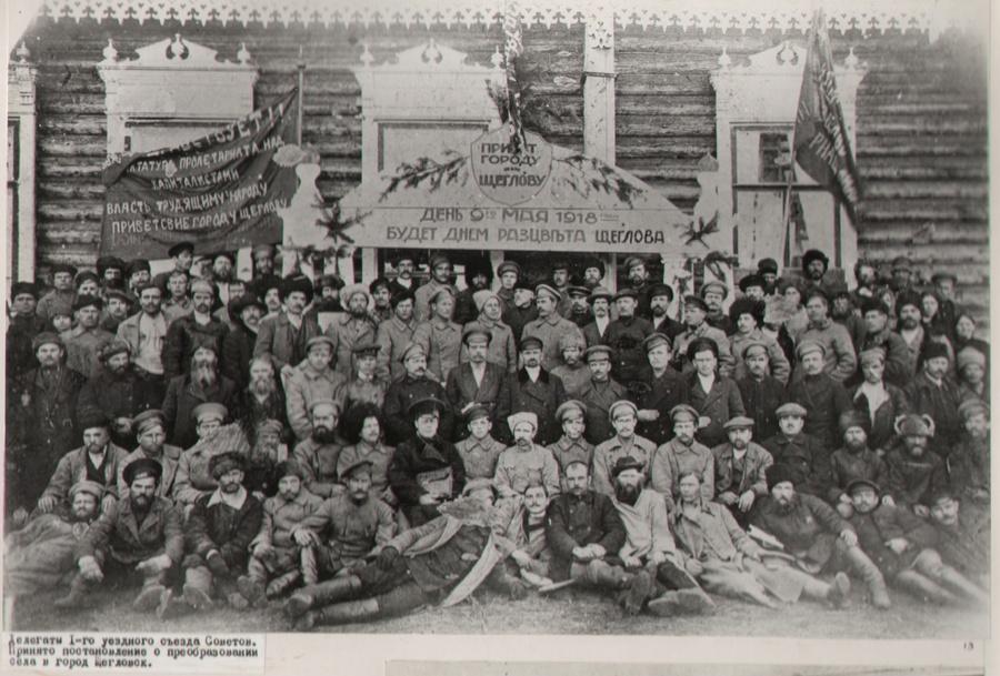 9 мая 1918 года. Первый съезд Советов рабочих и солдатских депутатов Щегловского уезда. Съезд принял решение о преобразовании села Щеглова в город Щегловск.