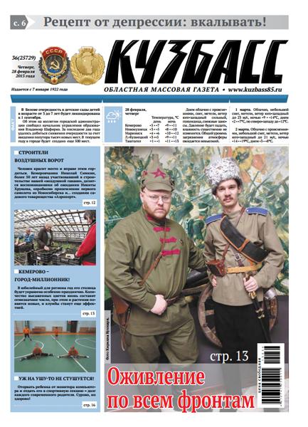 ВИК Щегловск на обложке газеты Кузбасс
