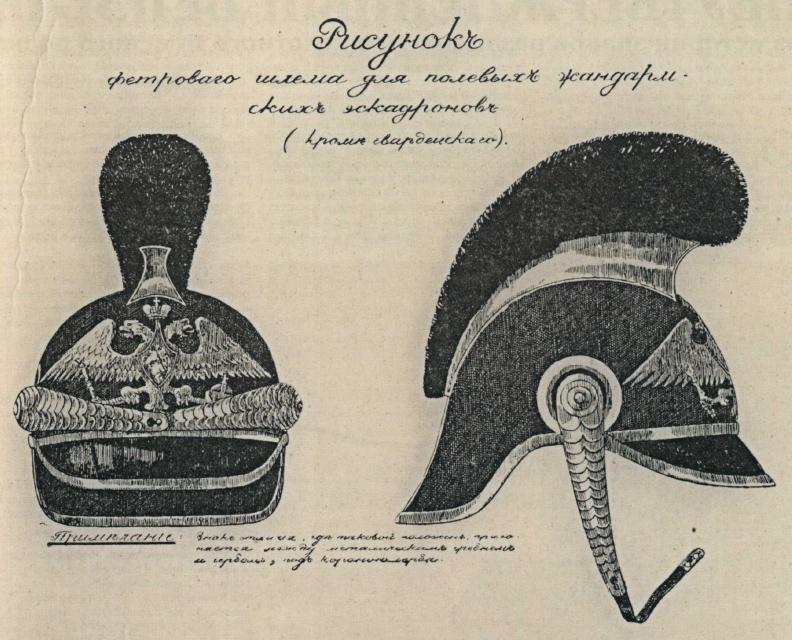 Рисунок фетрового шлема для полевых жандармских эскадронов (кроме гвардейского) ПВВ №690 от 19.12.1910г.