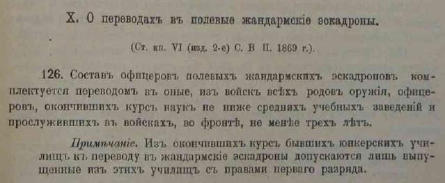 """Из книги """"Настольная справочная книга для строевых обер-офицеров, 1913г."""""""