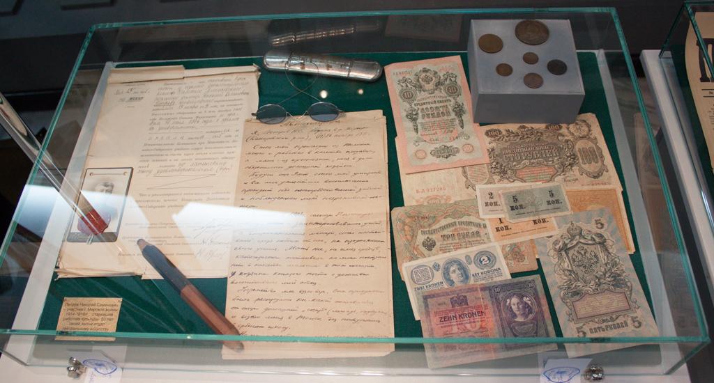 Личные вещи Петрова Н.С. и деньги 1900-1917 г.