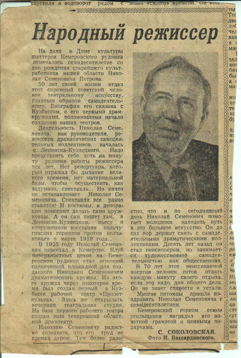 Заметка в газете к 70-летию Петрова Н.С.
