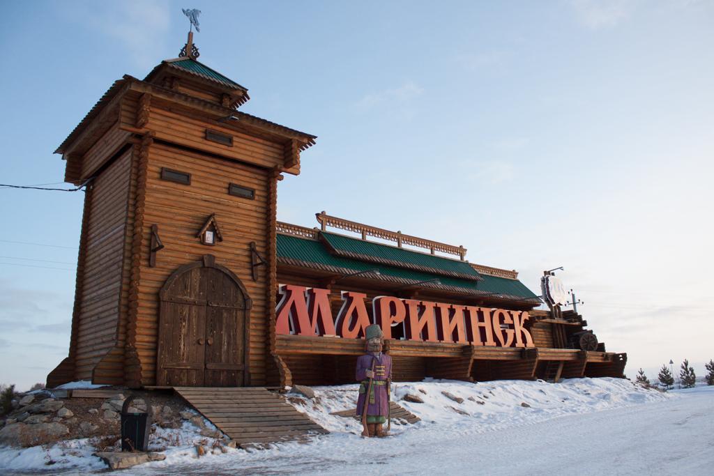 Символический острог на въезде в Мариинск.