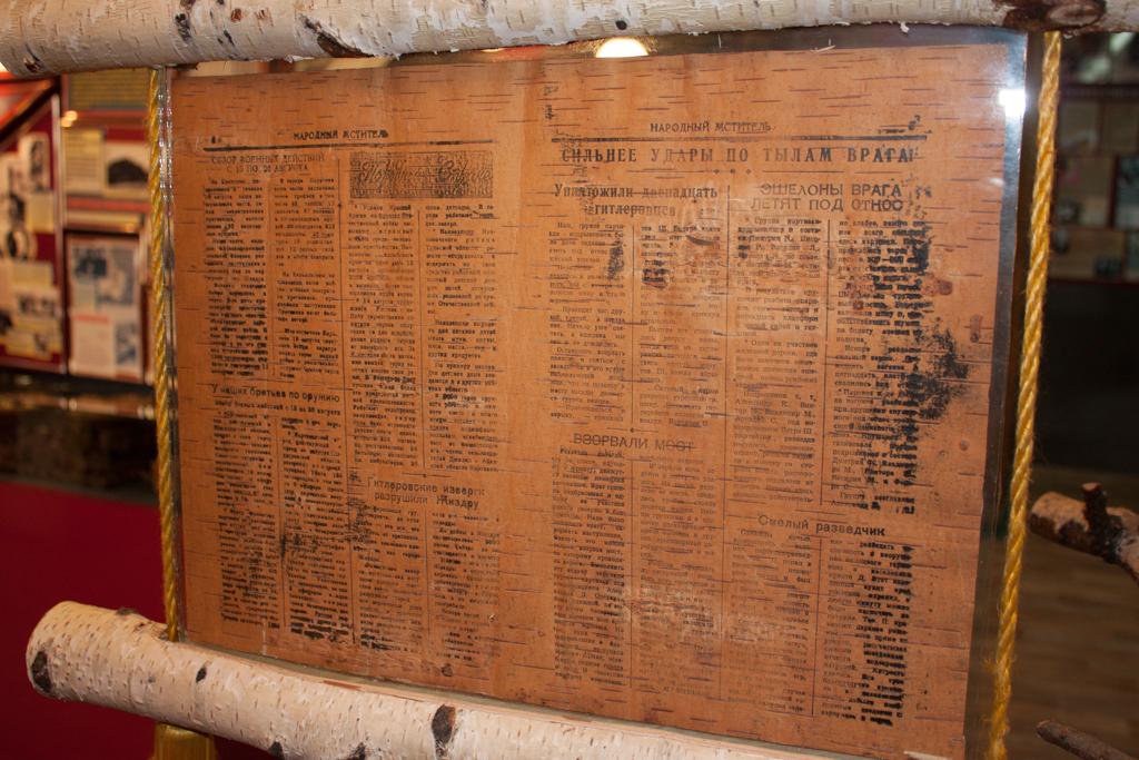 Газета напечатанная на бересте.