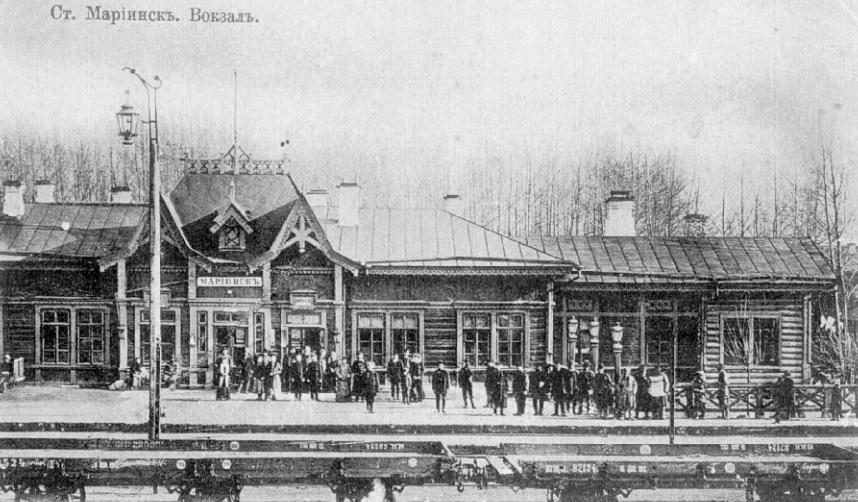 Мариинский железнодорожный вокзал начала XX века.
