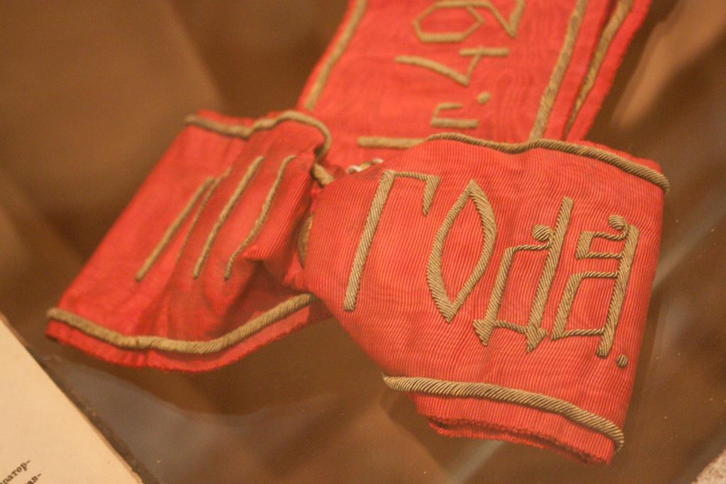 Александровская юбилейная лента 42-го Сибирского стрелкового полка
