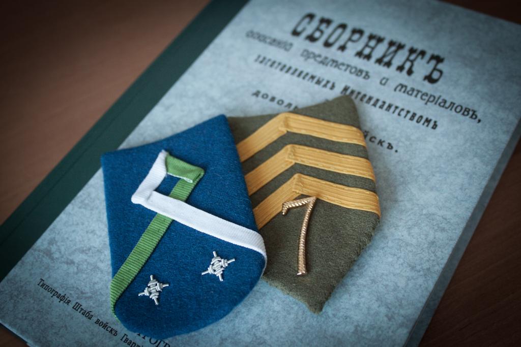 Нарукавный щиток 7-го чехословацкого стрелкового Татранского полка, старший унтер-офицер (četar)